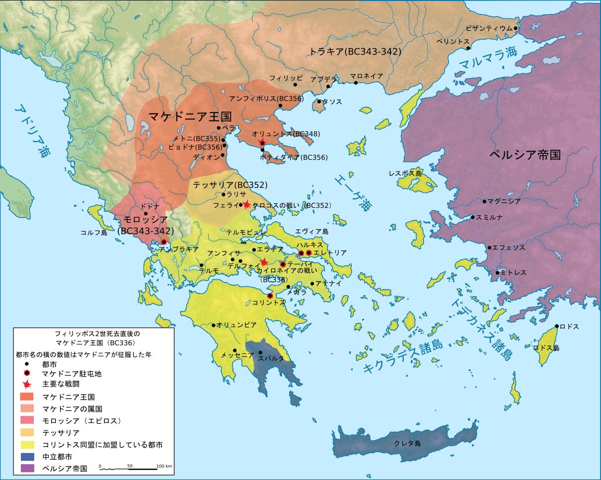 マケドニア王国(BC336)