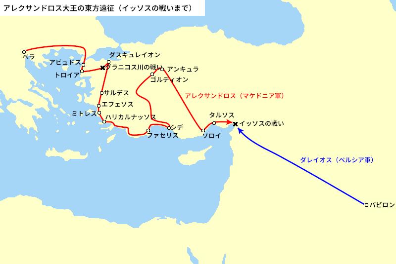アレクサンドロス大王の東方遠征(イッソスまでの経路)