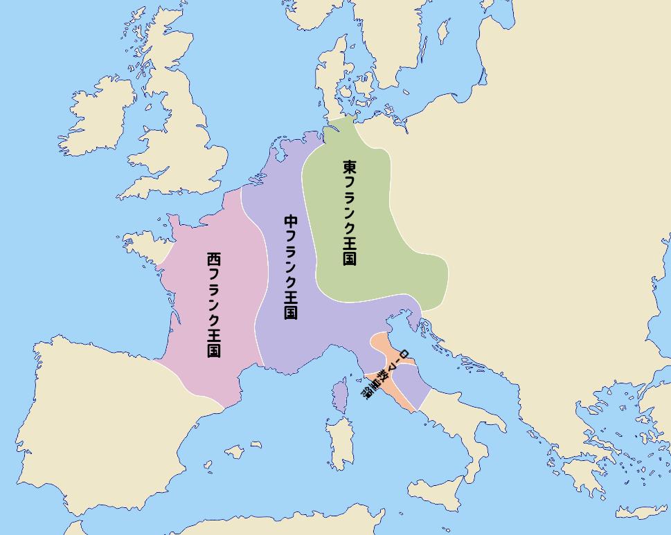 ヴェルダン条約締結後のフランク王国