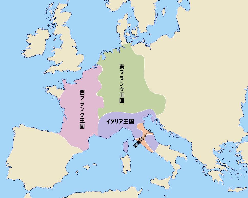 メルセン条約締結後のフランク王国