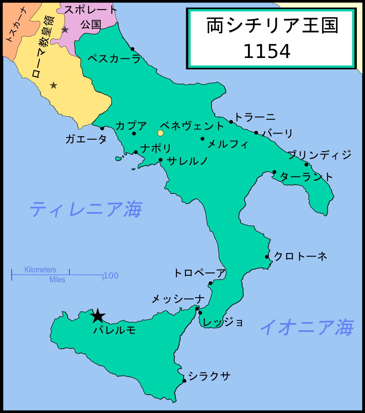 両シチリア王国